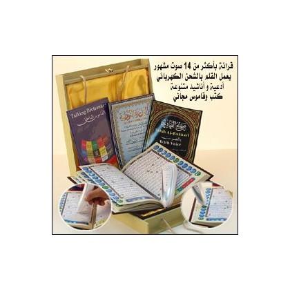 مصحف القلم الناطق